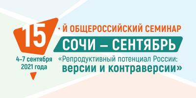 Приглашаем на XV Общероссийский научно-практически…